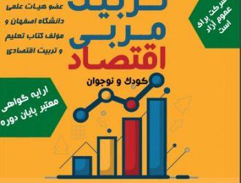 ثبت نام برگزاری کارگاه تربیت مربی در اصفهان