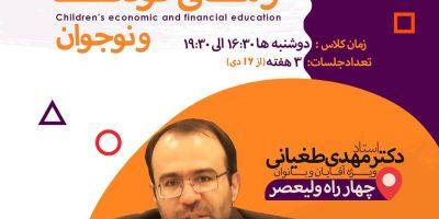 کارگاه تربیت مربی اقتصاد