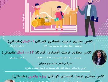 وبینار دوره تربیت اقتصادی کودکان ویژهی کودک و والدین
