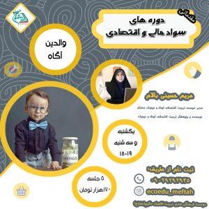 دوره ی سواد مالی و اقتصادی کودکان(ویژه والدین)