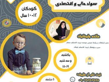 دوره ی سواد مالی و اقتصادی (ویژه ی کودکان 9-12 سال) مقدماتی