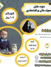 دوره ی مقدماتی سواد مالی و اقتصادی کودکان6-9سال